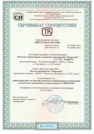 Сертификат кладка