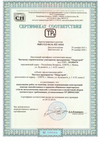 Сертификат огр конструкции