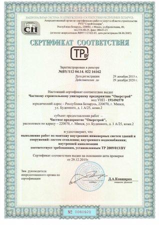 Сертификат сантехника