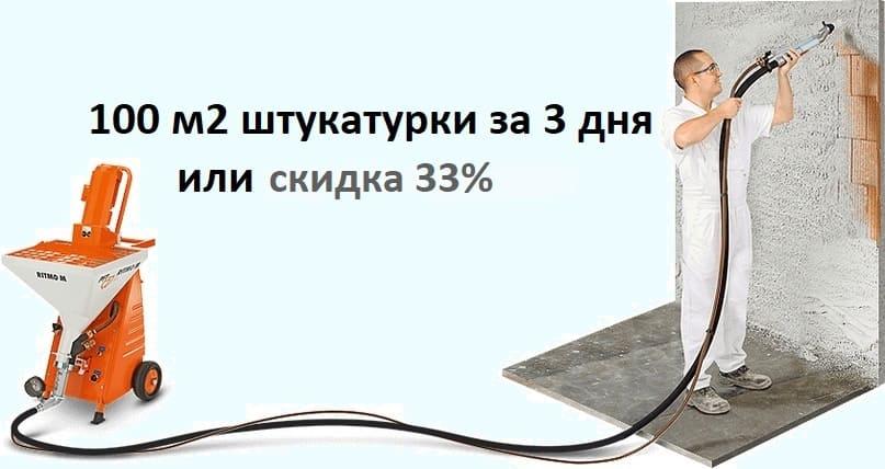 Штукатурка стен в Минске