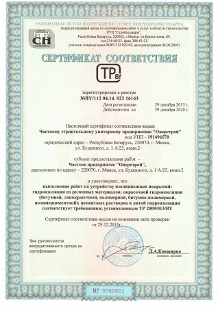Сертификат на гидроизоляцию туалета и ванной